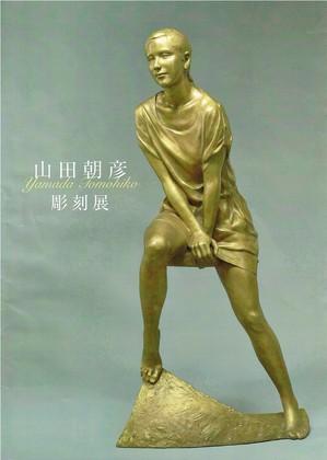 山田朝彦彫刻展 銀座アートホール.jpg