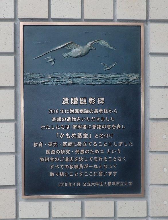 遺贈顕彰碑(1).jpg
