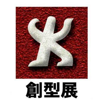 創型会 ロゴ